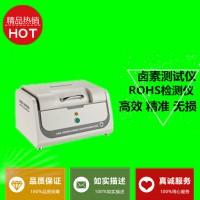 浙江江山塑料环保ROHS测试光谱仪