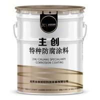 反辐射隔热涂料一次成膜好施工的防腐涂料