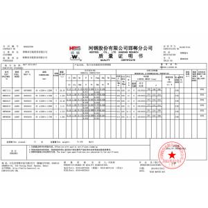 Q460C高強板原廠材質書