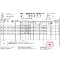 Q460C高强板原厂材质书