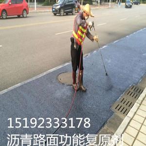 江西南昌硅沥青养护剂解决路面发白老化
