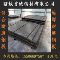 高铬合金8+8双金属堆焊耐磨板现货价格