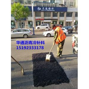 江苏南京冷沥青拌合料(道路抢修冷补料)厂家批发