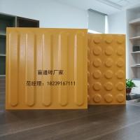 供应天然原料制作的陶瓷盲道砖市政广场专用铺地砖