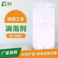 東莞油田工業消泡劑生產快速消泡 不造成二次泡沫