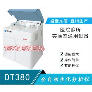 江苏全自动生化分析仪报价 DT380生化检测仪厂家