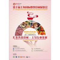 2019上海第十届国际餐饮食材展览会