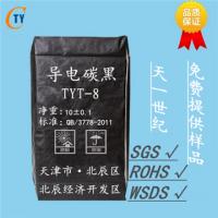 超导电炭黑  TYT-8 导电炭黑生产厂家