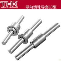THK直线轴承、THK-LG导向滚珠导套、THK轴承