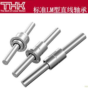供应日本THK直线轴承、LM标准型轴承 ,精密轴承现货