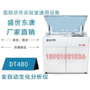 DT480国产全自动生化分析仪厂家直销