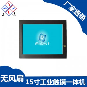 15寸觸控一體機支持WIFI/GPS