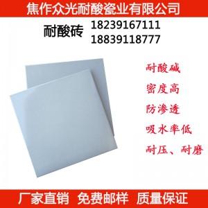 安徽耐酸砖 众光大量供应高标准的耐酸瓷砖
