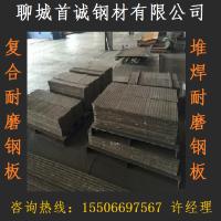 碳化铬双金属耐磨板价格 碳化铬耐磨衬板生产厂家