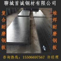 水泥厂用双金属复合耐磨钢板现货厂家
