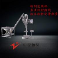 中星BZ-A小型粉剂灌装机