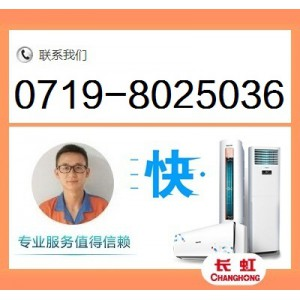 十堰长虹空调维修24小时报修电话8025036