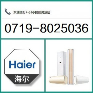 十堰海尔空调维修24小时报修电话8025036