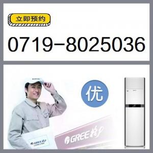 十堰格力空调维修24小时报修电话8025036
