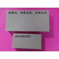 贵州毕节耐酸砖 衡水耐酸砖 耐酸砖厂家7
