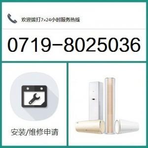 十堰空调加氟 十堰空调维修电话0719-8025036