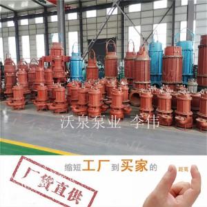 沃泉电动泥浆泵 高扬程潜水泥浆泵 新一代