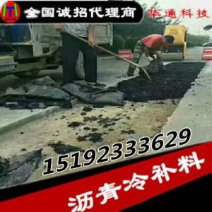 辽宁大连华通冷补料道路养护快速施工方案专题