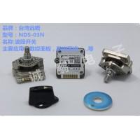 台湾远瞻NDS-03N数字式波段开关