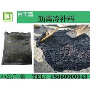 浙江乐清市百丰鑫沥青冷补料的实用性说明
