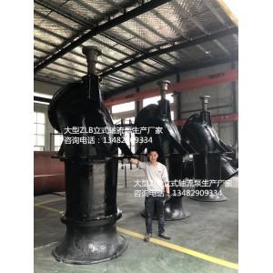 河南扬水站设备900ZLB-70轴流泵价格