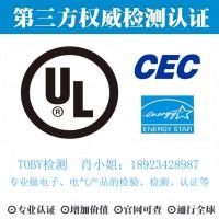 TOBY检测-家用冰箱、洗衣机UL认证,电子产品UL检测认证