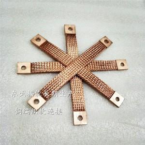 高性能大电流紫铜编织带软连接环保-福能非标定制