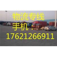 上海到信阳淮滨物流公司