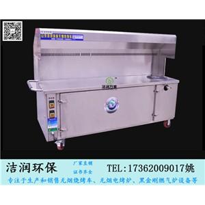 贵州遵义关于无烟烧烤车有烟吗