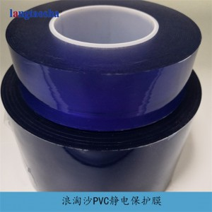 浪淘沙LED灯具PVC静电膜-全国供应