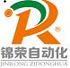 东莞市锦荣自动化科技有限公司