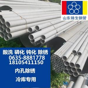酸洗磷化无缝钢管内孔喷漆防锈冷库专用钝化无缝管 锦生钢管
