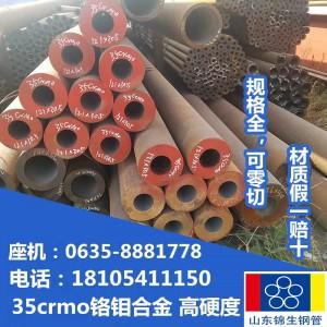 GCR15轴承钢无缝精密管 35crmo合金钢40cr