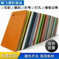 不透明彩色亚克力板材料定制有机玻璃挤压板切割加工定做来图定制
