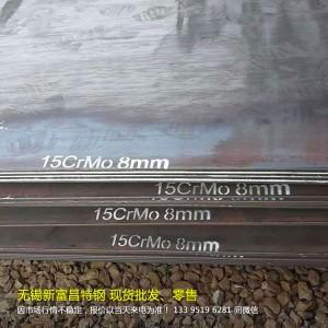 15CrMo合金钢板 无锡15CrMo钢板现货