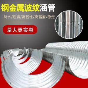 四川自貢預應力金屬波紋管涵-環形鋼管輸水倒虹吸管-煒榮橡膠
