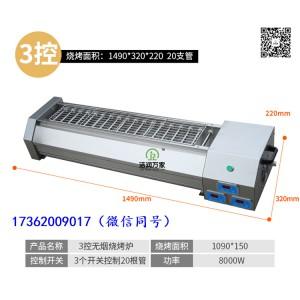 关于无烟电烤串机的正确使用方法洁润环保广东东莞