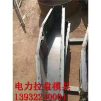 电力拉线盘钢模具 定制厂家