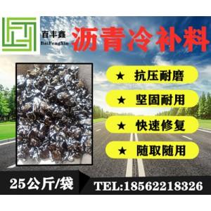 天津沥青冷补料厂家直供没有中间商赚差价
