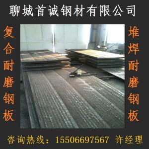 双金属复合耐磨钢板厂家电话15506697567