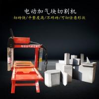 切砖机电动加气砖切砖机轻型220V切砖机多功能切砖机