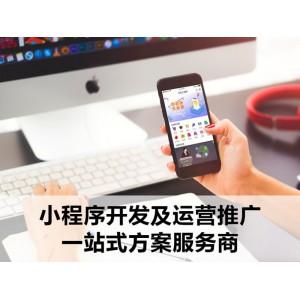 西安渭南汉中微信商城开发小程序商城 分销商城微信平台