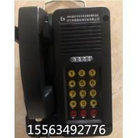 矿用本安型防爆电话机KTH-111型证件齐全