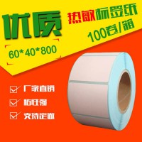 超市标签60*40空白三防热敏标签纸电子秤标签厂家