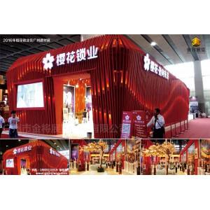 展会展台设计搭建公司【广州市金将展览服务有限公司】